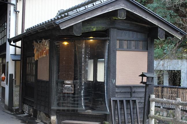 黒川温泉の足湯の小屋の写真