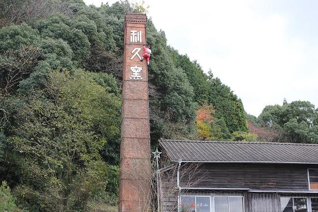 有田 黒牟田地区の煙突のサンタの画像