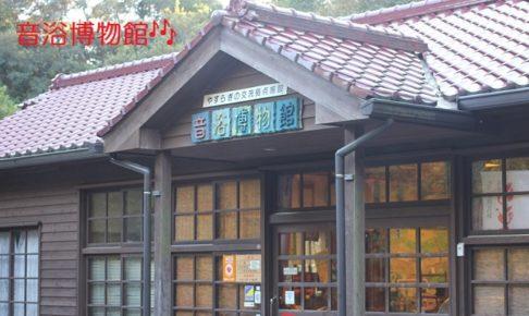 音浴博物館の外観の写真