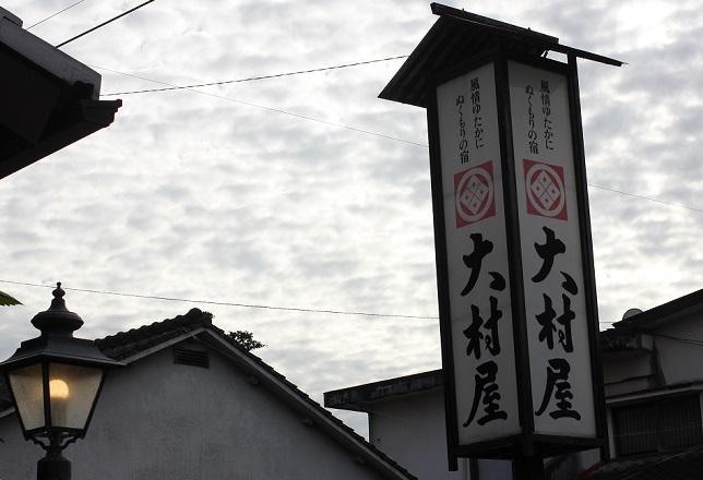 旅館大村屋の看板