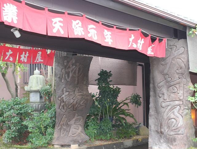 旅館大村屋の玄関の風景
