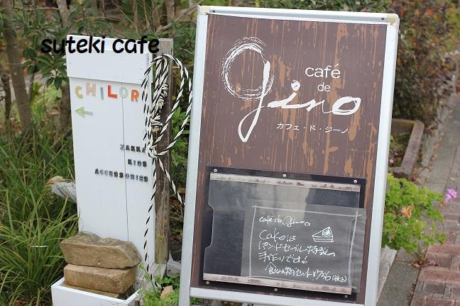 カフェジーノの看板の写真
