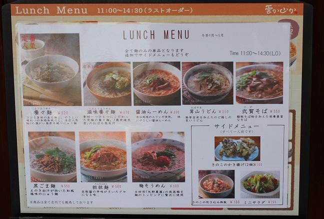 レストランのメニューの写真画像