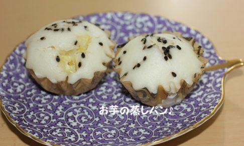 さつま芋の蒸しパンの完成写真