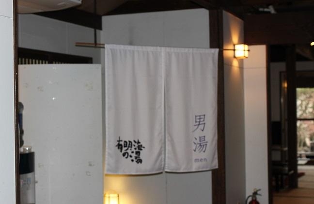 温泉施設の中の暖簾の写真