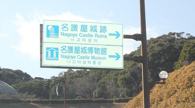 名護屋城の看板の写真