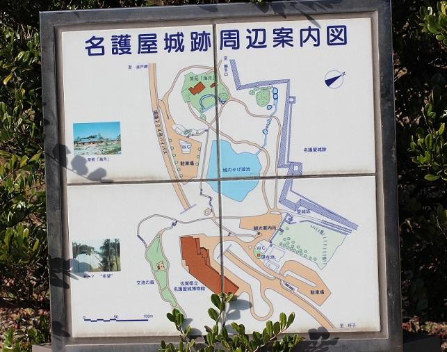 名護屋城跡の周辺案内の写真