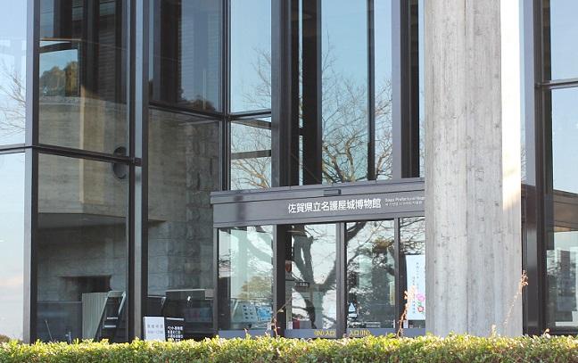 名護屋城博物館の外観写真