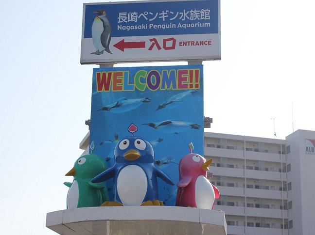 ペンギン水族館の入り口の看板の写真