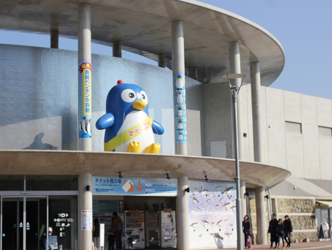 ペンギン水族館の入口の写真