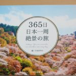 365日日本一周絶景の旅の本の写真