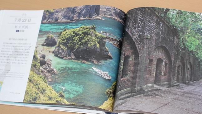 本の紹介湾の写真
