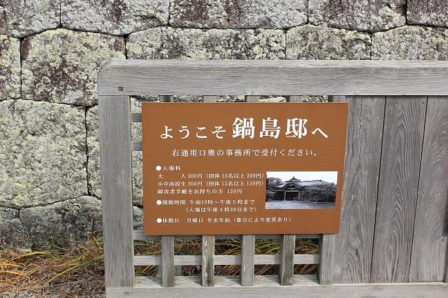 鍋島邸の案内の写真