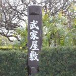 島原の武家屋敷の案内棒の写真
