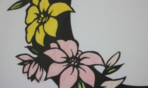 月と花の切り絵の一部の写真
