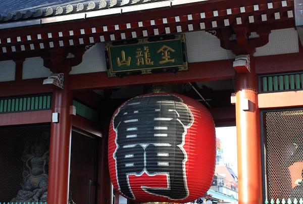 浅草、雷門の写真