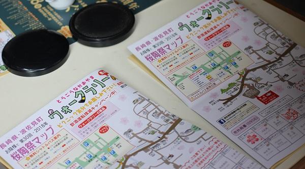 ウォークラリーのマップの写真
