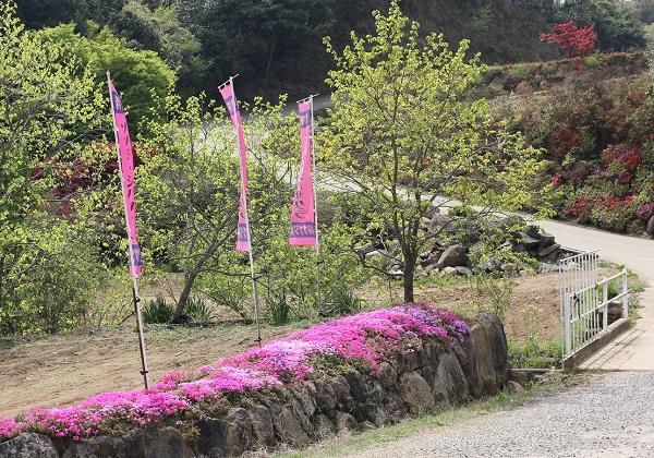 松本つつじ園の入り口の写真