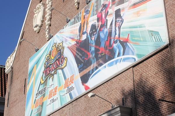 ハウステンボスの「vr king」の建物の看板写真