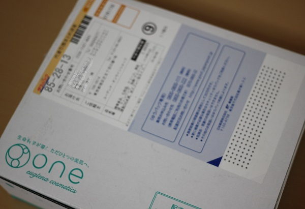 ユーグレナが送られてきた箱の写真