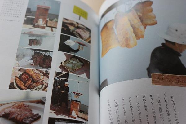 しゅういちさんが燻製を作ってる本の写真