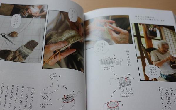 編み物をしている本の写真