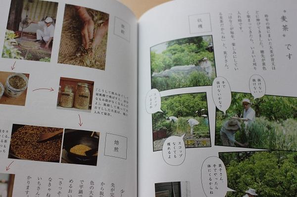 しゅういちさんが麦茶の栽培してるの本の写真