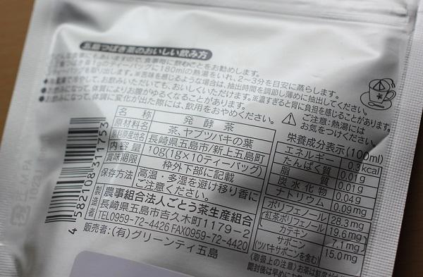 五島つばき茶の成分表の写真