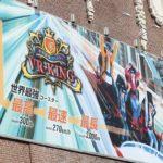 ハウステンボスの VR-KINGの建物の看板の写真