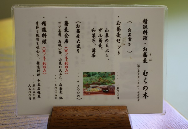 むくの木の食事のメニューの写真