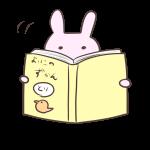 うさぎが本を読んでるイラスト