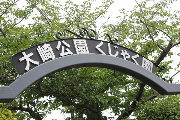 大崎公園 くじゃく園の看板写真