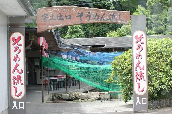 本村商店のそうめん流しの写真