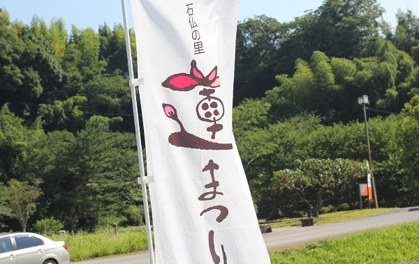 臼杵石仏公園の入り口付近の写真、蓮まつりの暖簾の写真