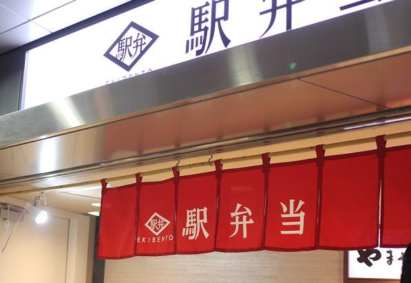 駅弁売り場の暖簾の写真