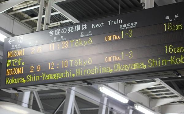 新幹線ホームの時刻掲示板の写真