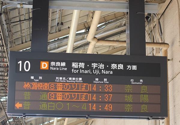 奈良線の時刻掲示板の写真