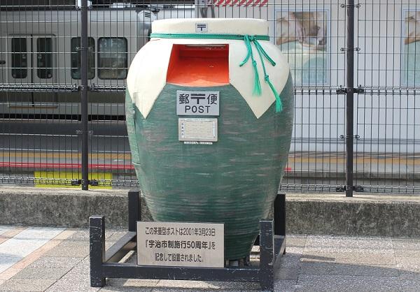 宇治駅の宇治茶ポスト