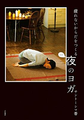 夜ヨガの本の写真