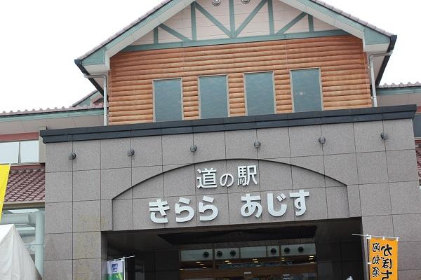 道の駅 きらら あじすの建物の写真