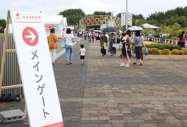 山口ゆめ花博のメインゲートの写真