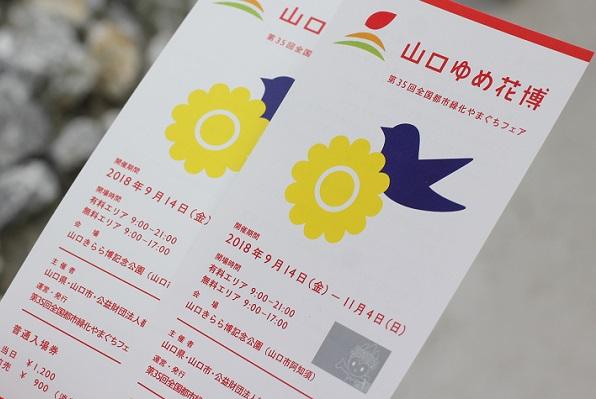 山口ゆめ花博のチケットの写真
