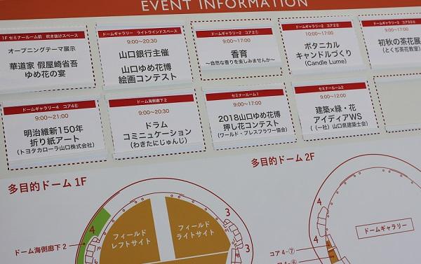 多目的ドームのイベント情報の写真