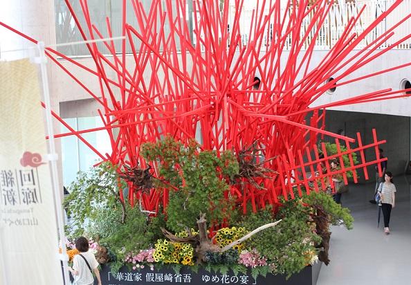 華道家 假屋崎省吾さんの花の大型アートの写真