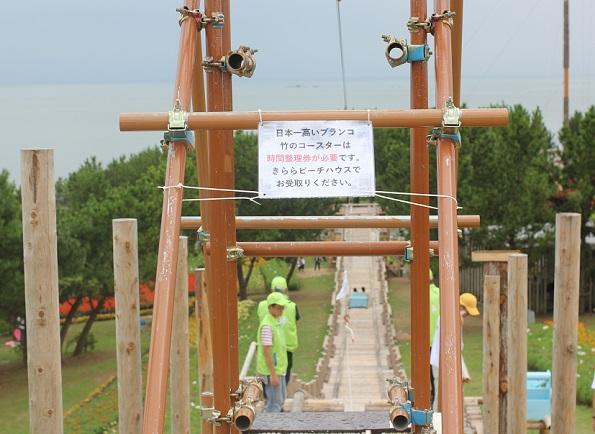 日本一長い竹のコースターの写真