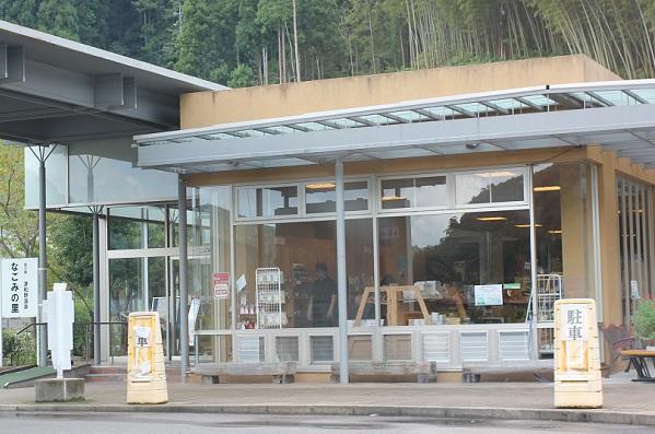 道の駅 津和野温泉なごみの里の写真