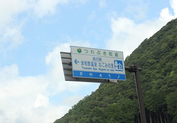 津和野温泉なごみの里への道路看板の写真