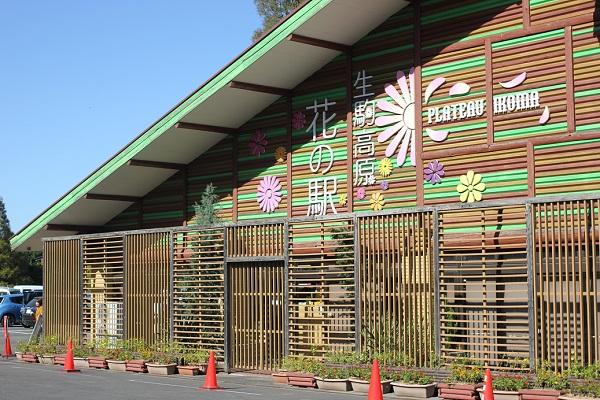 生駒高原、花の駅の建物写真