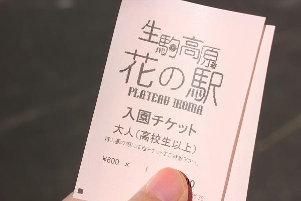生駒高原、花の駅 入園チケットの写真