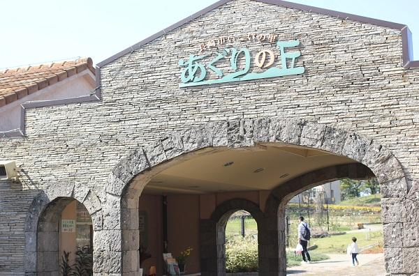 あぐりの丘の入り口の写真